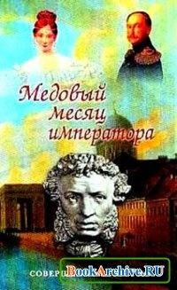 Книга Медовый месяц императора.