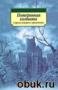 Книга Антология. Потерянная комната и другие истории о привидениях