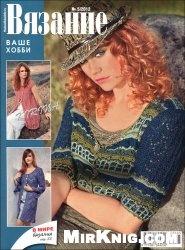 Журнал Вязание ваше хобби № 5 2012