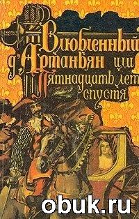 Книга Роже Нимье. Влюбленный Д'Артаньян, или Пятнадцать лет спустя