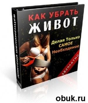 Книга Как убрать живот, делая только самое необходимое