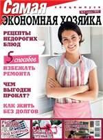 Журнал Самая. Спецвыпуск № 4 2012. Экономная хозяйка