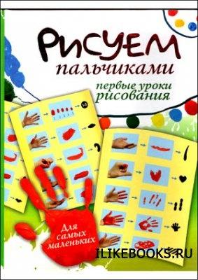 Книга Немешаева Е. - Рисуем пальчиками. Первые уроки рисования. Для самых маленьких