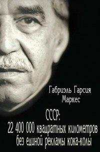Книга СССР: 22 400 000 квадратных километров без единой рекламы кока-колы!