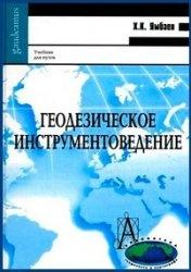 Книга Геодезическое инструментоведение. Практикум