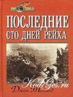 Книга Последние сто дней рейха