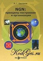 Книга NGN. Принципы построения и организации