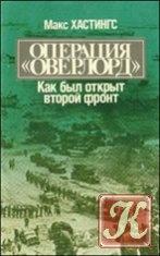 """Книга Операция """"Оверлорд"""". Как был открыт второй фронт"""