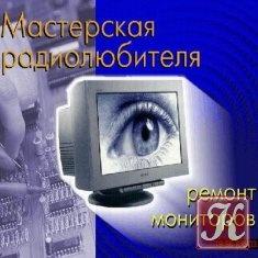 Книга Мастерская радиолюбителя - Ремонт мониторов