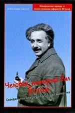 Книга Человек, который был Богом. Скандальная биография Альберта Эйнштейна