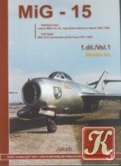 Книга MiG-15 Vol.1: 'Fifteen' MiG-15 in Czechoslovak Air Force 1951-1983 (Jakab 5)