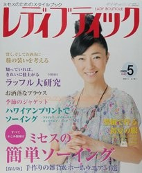 Журнал Lady Boutique № 5 2009