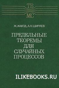 Книга Жакод Ж. - Предельные теоремы для случайных процессов (в 2 томах). Том 2