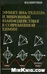 Книга Эффект Яна-Теллера и вибронные взаимодействия в современной химии