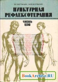Книга Пунктурная рефлексотерапия. Чжень-цзю.