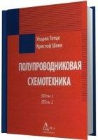 Книга Полупроводниковая схемотехника в двух томах