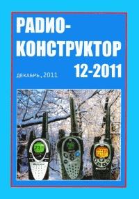 Журнал Журнал Радиоконструктор №12, 2011