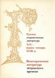 Книга Панегирическая литература петровского времени