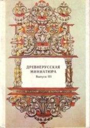 Книга Древнерусская миниатюра. Выпуск III