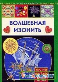 Книга Волшебная изонить.