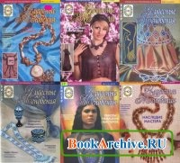 Журнал Чудесные мгновения Бисер за 2003 год (6 номеров).