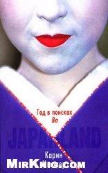 """Книга Japanland. Год в поисках """"Ва"""""""