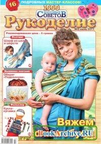 Журнал 1000 полезных советов. Рукоделие №3 2011.