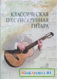 Книга Классическая шестиструнная гитара.