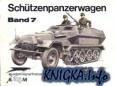 Книга Das Waffen-Arsenal Band 7: Schützenpanzerwagen