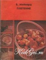 Книга Плетение из тростника и лозы