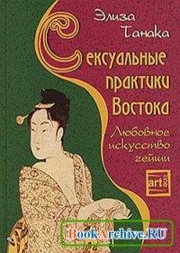 Сексуальные практики Востока. Любовное искусство гейши.