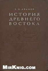 Книга История Древнего Востока