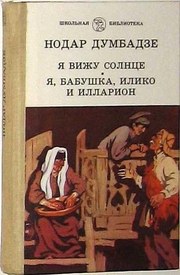 Нодар Думбадзе Я, бабушка, Илико и Илларион