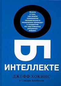 Книга Об интеллекте.