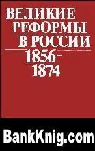 Книга Великие реформы в России 1856-1874