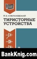 Книга Тиристорные устройства