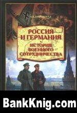 Книга Россия и Германия. История военного сотрудничества