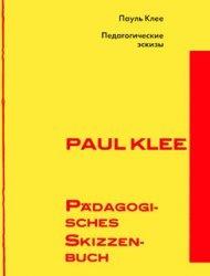 Книга Педагогические эскизы