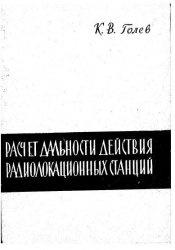 Книга Расчет дальности действия радиолокационных станций
