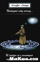 Книга Потеряй эту книгу... и найди ее с помощью хорарной астрологии