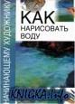 Книга Как нарисовать воду