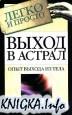 Книга Выход в астрал: Опыт выхода из тела