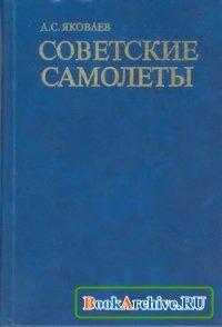 Книга Советские самолеты