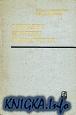 Книга Введение в теорию размерности