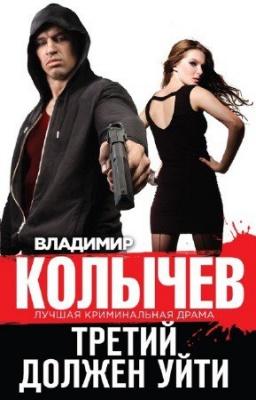 Книга Колычев В. - Третий должен уйти