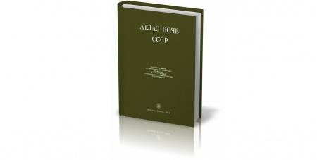 Книга «Атлас почв СССР», И.С. Кауричев, И.Д. Громыко (1974). В Атласе почв дана характеристика основных почвенных зон и приведены кра