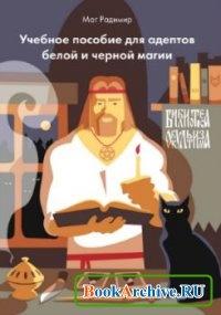 Книга Учебное пособие для адептов белой и черной магии