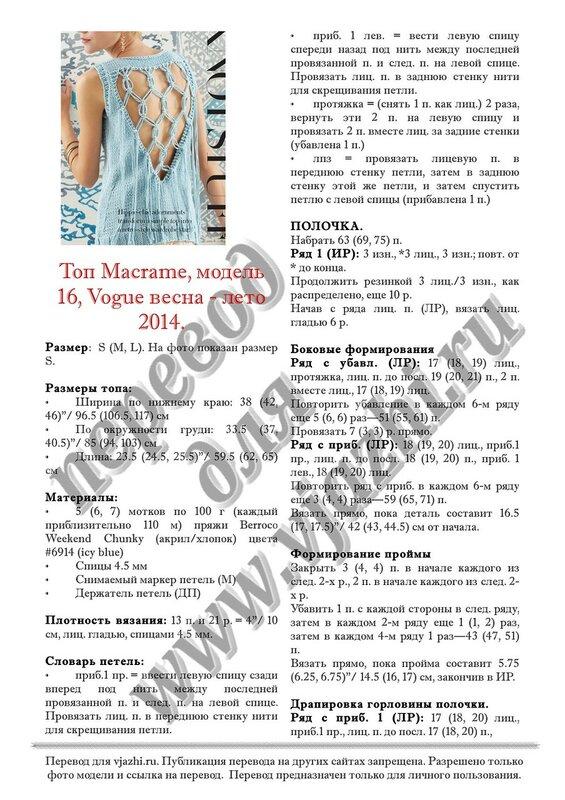 топа Macrame, модель 16, Vogue ss 2014