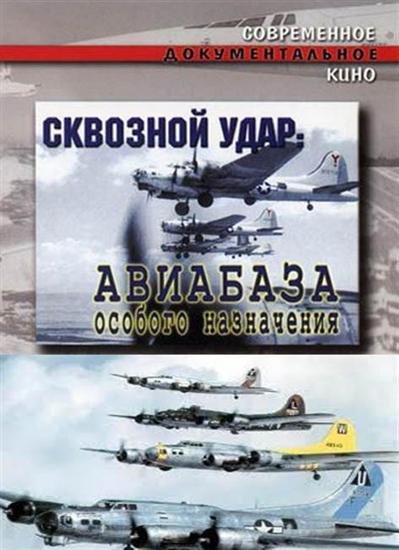 Сквозной удар. Авиабаза особого назначения (2004) SATRip