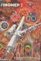 Пионер 1973-02